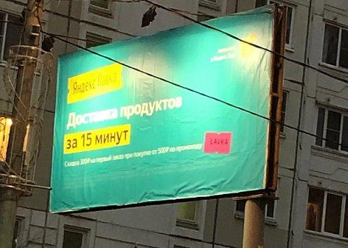 «Яндекс.Лавка» начнет использовать пластиковые пакеты