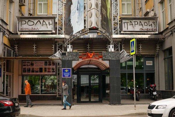 ФГУП «ФТ-Центр» ищет нового арендатора для кинотеатра «Ролан»