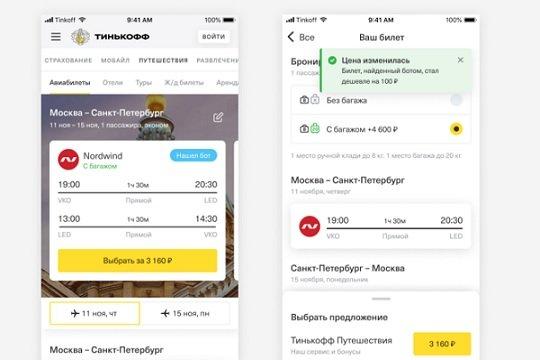 Разработчики «Тинькофф» представили Telegram-бота для поиска билетов
