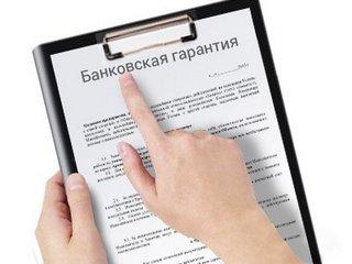 Банковская гарантия: назначение, преимущества и особенности