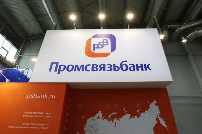 «Промсвязьбанк» задумался о покупке «Роскосмосбанка»