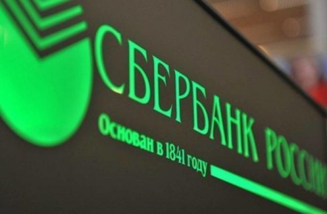 «Сбербанк» намерен выпустить собственную криптовалюту