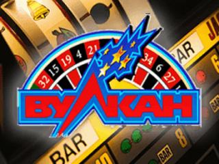 Немного о функционале казино Вулкан Оригинал
