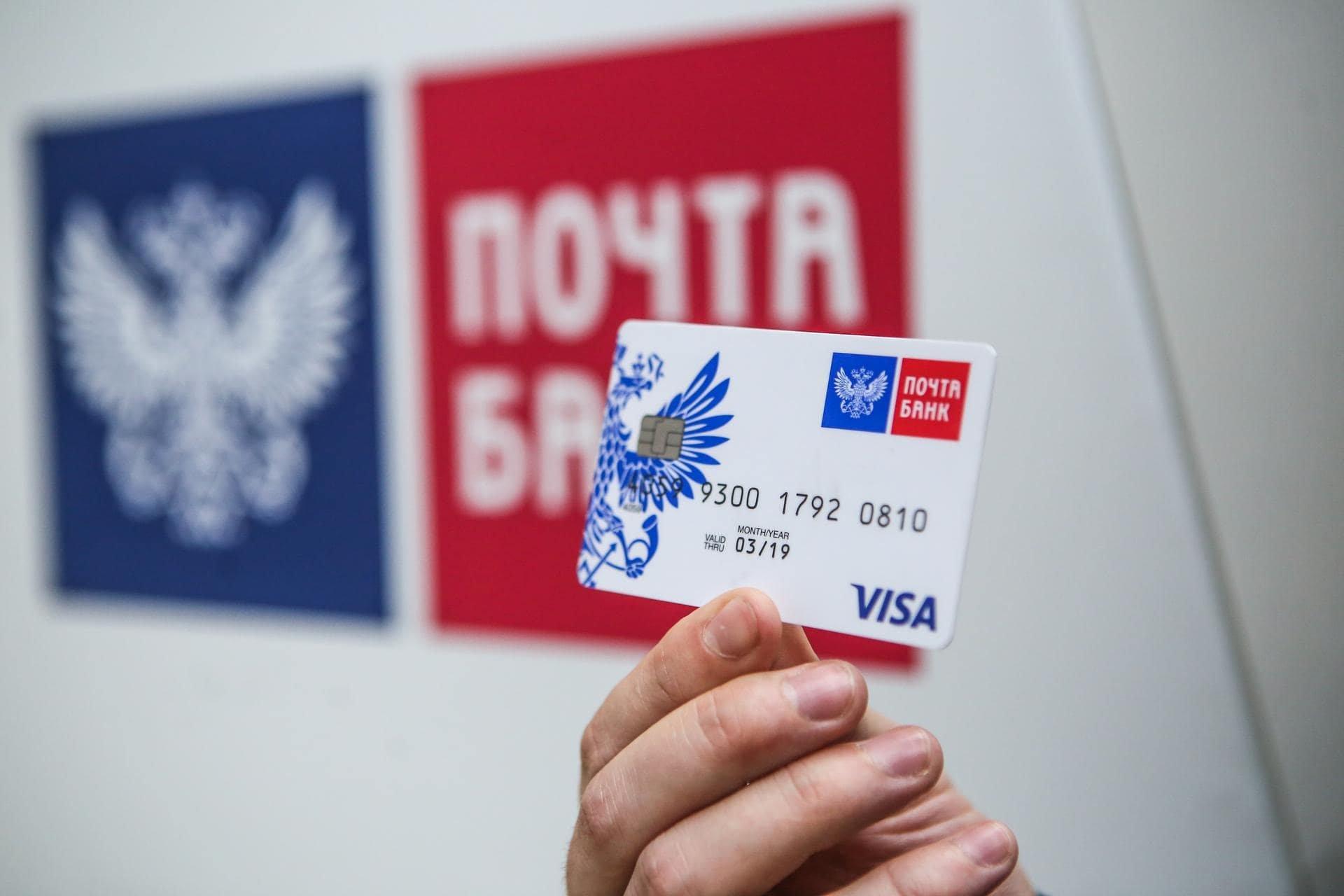 «Почта-банк» начинает осваивать корпоративное направление