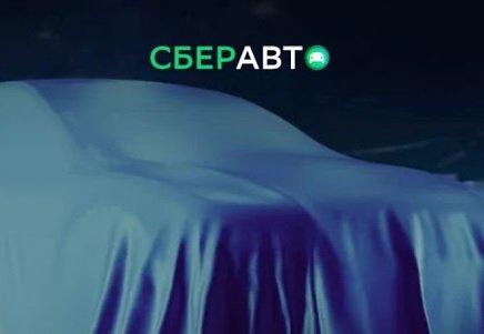 Пользователи «Сберавто» получили возможность торговать автомобилями