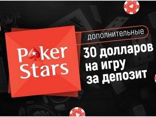 Как получить бонус на первый депозит от PokerStars: нюансы и процедура начисления
