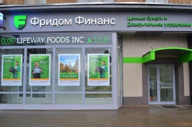 «Фридом Финанс» собирается привлечь институциональных и корпоративных клиентов