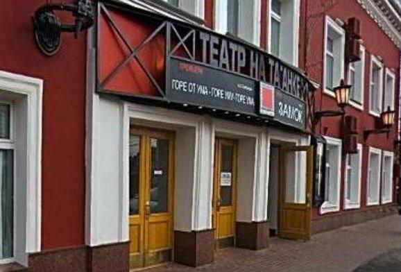 Театр на Таганке начал предлагать «антимасочникам» билеты по 500 000 руб.