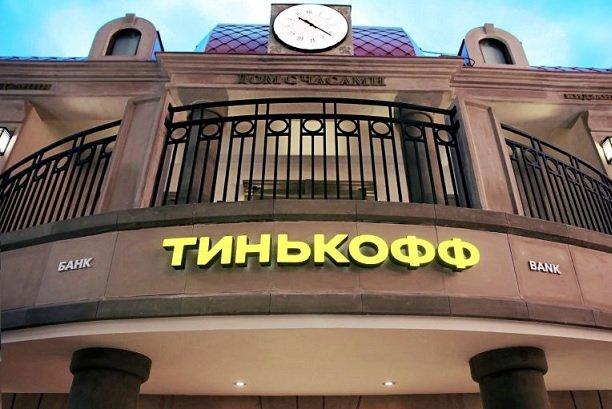 У «Тинькофф» появилось первое банковское отделение в Кидзании