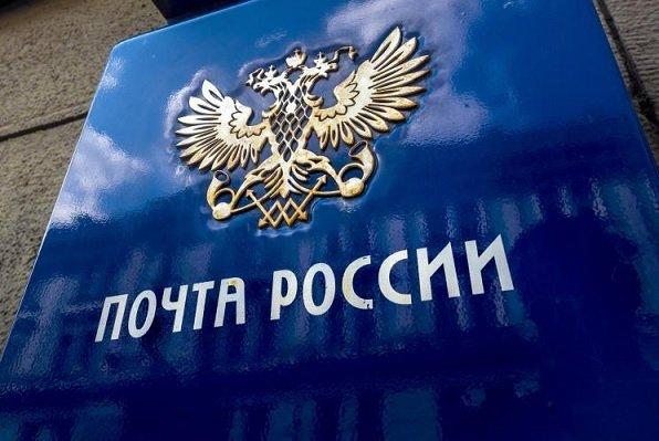 ФАС открыла производство в отношении «Почты России»