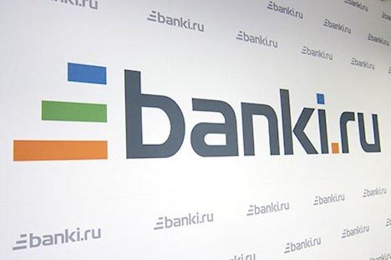 Основатели портала «Банки.ру» вышли из бизнеса