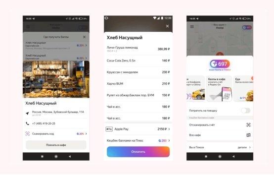 В «Яндекс Go» появилась функция оплаты счетов в кафе
