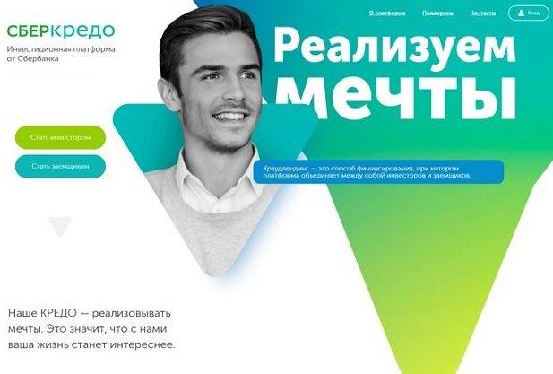 Работа краудинвестинговой платформы «СберКредо» приостановлена