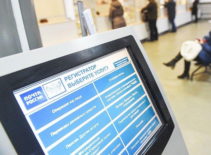 «Почта России» получила первые льготные кредиты на цифровизацию