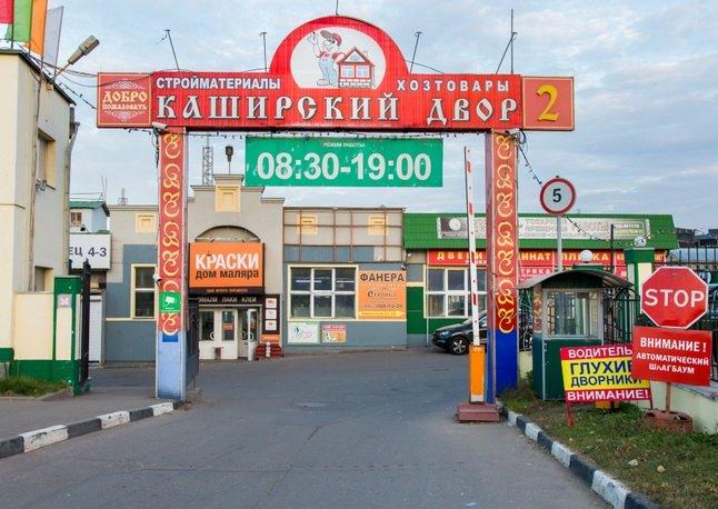 ГК «ФСК» собирается застроить жильем территорию «Каширского двора-2»