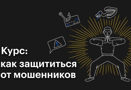 «Тинькофф» представил курс о том, как не стать жертвой мошенников