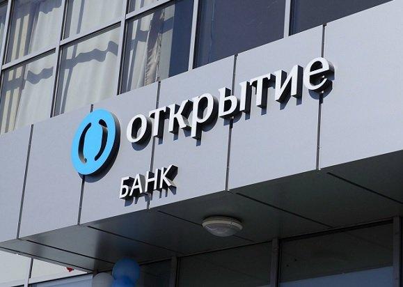 Центробанк предлагал «Яндексу» купить банк «Открытие»