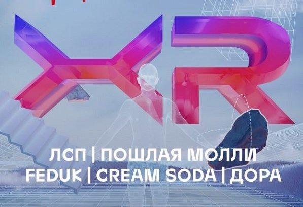 МТС анонсировала проведение первого в России музыкального XR-фестиваля