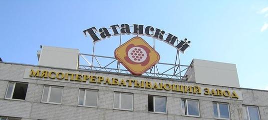 «Баркли» хочет выстроить технопарк на месте Таганского мясоперерабатывающего завода