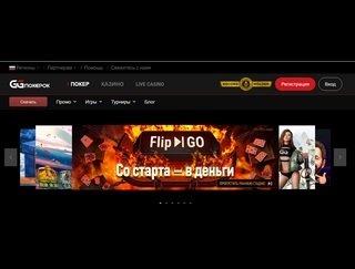 Играйте в онлайн покер на сайте ГГпокерок