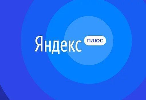 «Яндекс.Плюс» и «МТС Premium» начнут обмениваться подписчиками