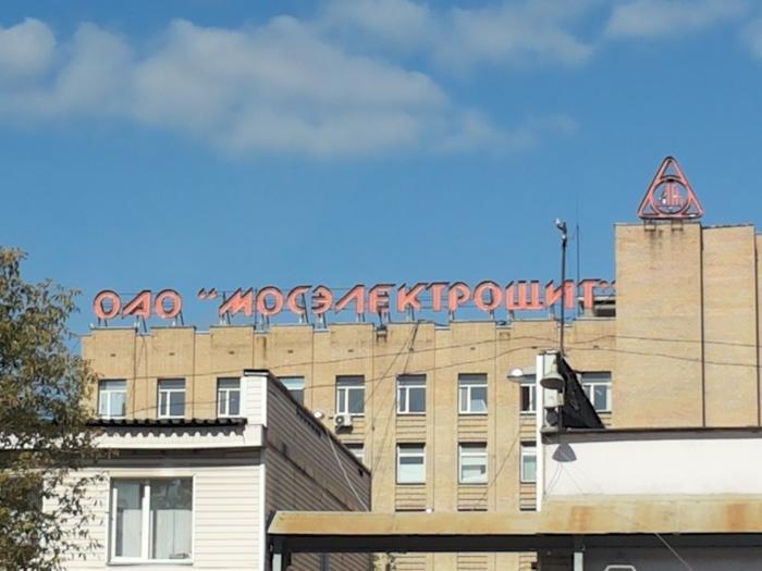 Владимир Погребенко ищет партнеров для застройки территории завода «Мосэлектрощит»