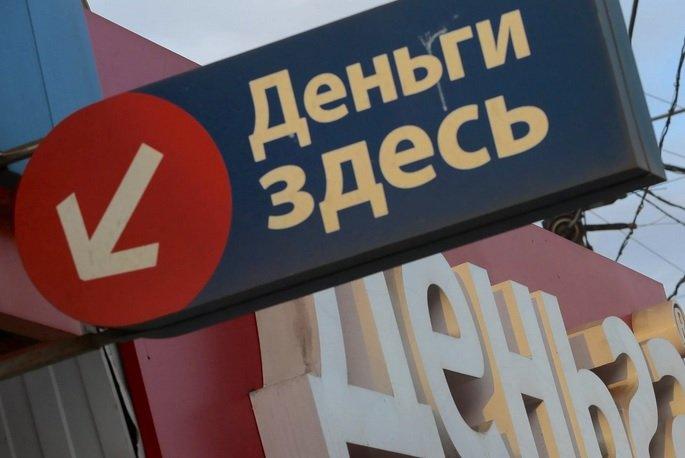 Микрофинансовые организации могут в 2021 году занять на публичном рынке свыше 1,7 млрд рублей