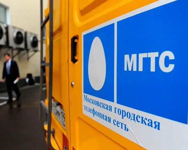 В «МГТС» начался корпоративный конфликт
