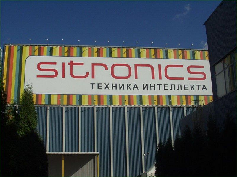 «Ситроникс» будет выпускать серверы