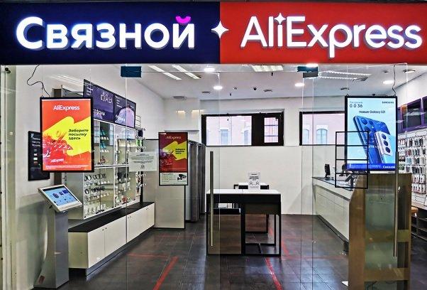 «Связной» занялся выдачей посылок с AliExpress
