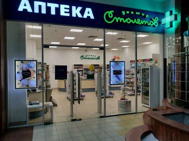 Владелец «Доктора Столетова» и «Озерков» рассматривает возможность продажи всей аптечной сети