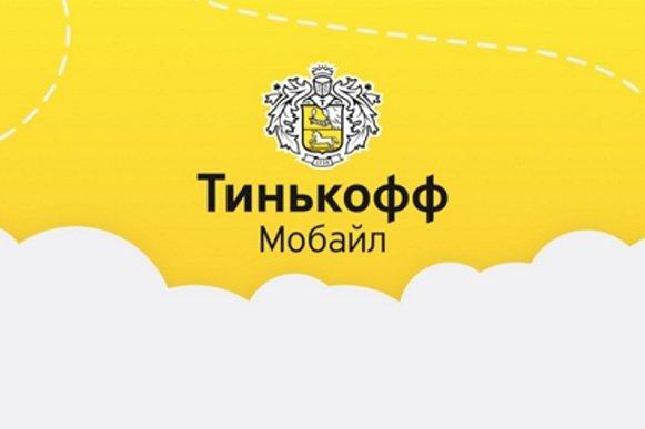 «Тинькофф Мобайл» начал предлагать своим абонентам рекламный блокировщик