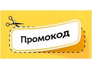 Как сэкономить с помощью бесплатных промокодов на скидку с сайта https://couponkodi.com/ при покупке в интернет-магазине?