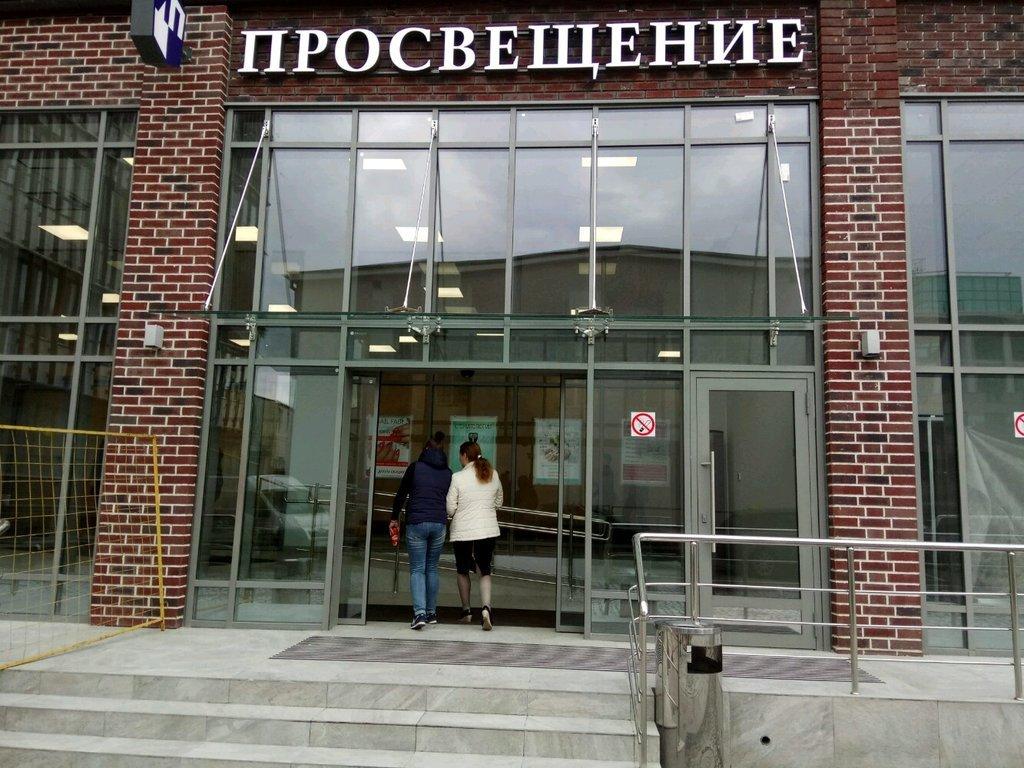 РФПИ, «ВЭБ.РФ» и «Сбербанк» задумались о покупке холдинга «Просвещение»