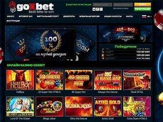 Гоксбет казино и его преимущества