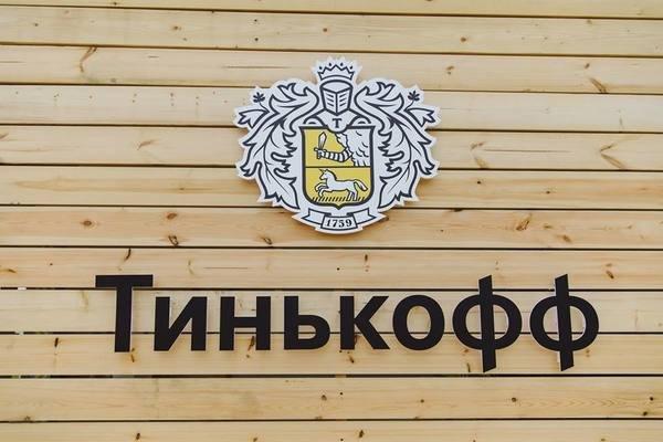 «Тинькофф» предложил рассрочку для клиентов интернет-магазинов