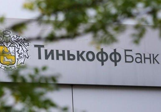 В «Тинькофф» рассказали о наиболее частых покупках россиян в «ковидный» год