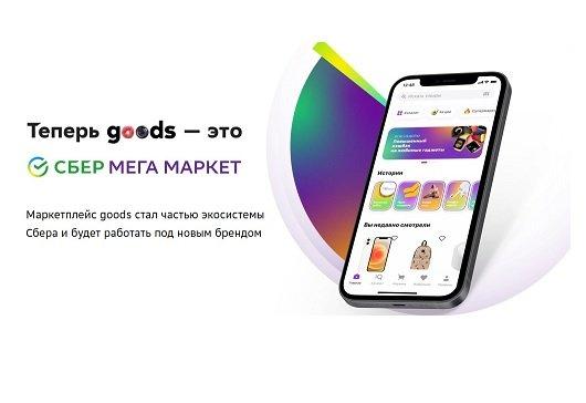 Сбер приступил к ребрендингу маркетплейса goods.ru