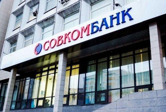 Совкомбанк раскрыл «преступную» схему по зарабатыванию бонусных миль