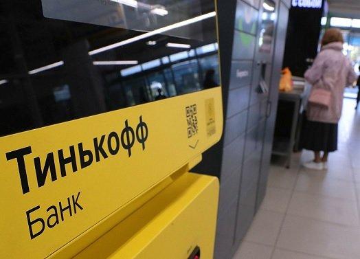 Клиенты «Тинькофф» смогут переводить деньги на карты Сбера без комиссии