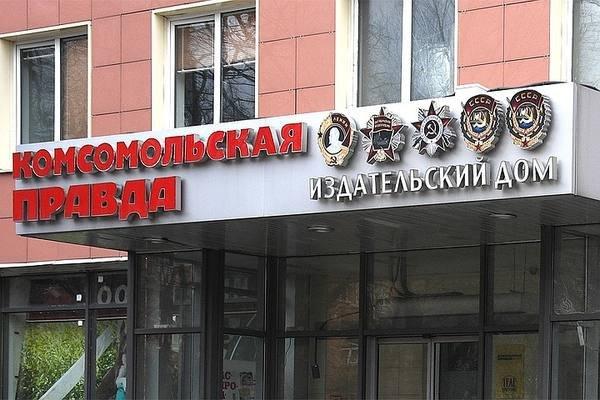 Медиагруппа «Комсомольская правда» продала «Экспресс газету»