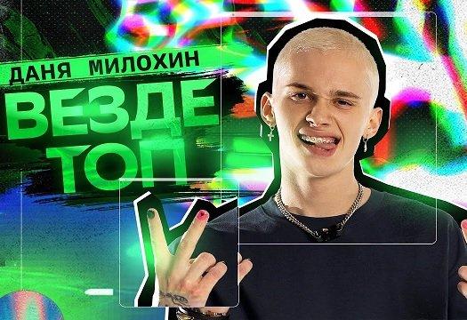 Сбер задействовал в рекламной кампании Даню Милохина