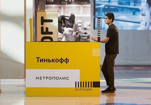 Рыночная стоимость «Тинькофф» достигла 15 млрд USD