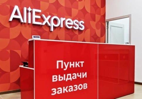 AliExpress сообщил об открытии первых ПВЗ в московских отделениях «Почты России»