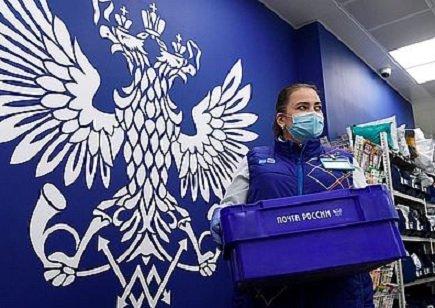 «Почта России» обзавелась лицензией на торговлю лекарствами в интернете