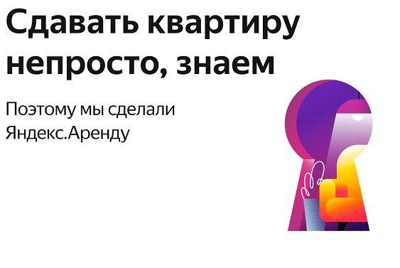 У «Яндекса» появился собственный арендный сервис