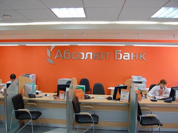«Абсолют-банк» попытается вернуться в сегмент автокредитования