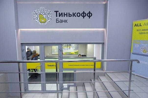 «Тинькофф-банк» осенью планирует начать выдавать ипотеку