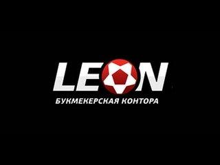 За что контора Леон дает бонусы