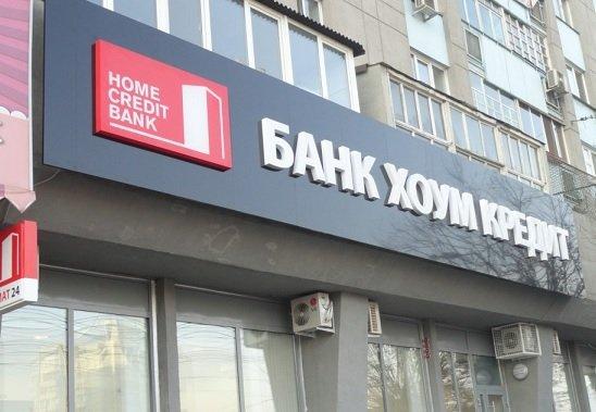 «Хоум кредит» предложил привитым клиентам кредиты на особых условиях